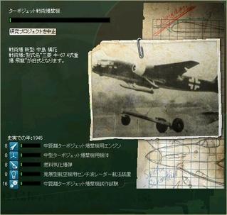 ハーツオブアイアン架空戦記HOI2